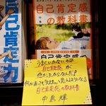 Image for the Tweet beginning: 日野市豊田にあるイオンモール多摩平の森 未来屋書店様に自己肯定感の教科書を置いていただきました。  ポップが輝いています。 本当にありがとうございます♪  #自己肯定感の教科書 #未来屋書店