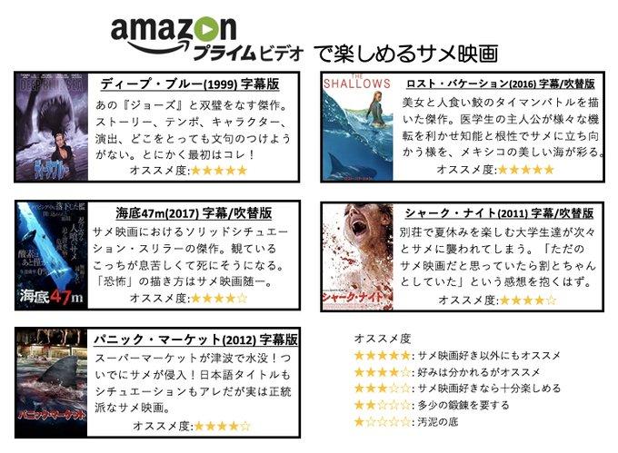 アマゾン おすすめ 映画