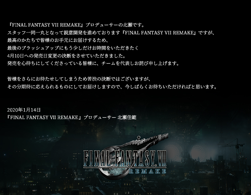 『FINAL FANTASY VII REMAKE』発売日変更