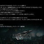 【悲報】FF7リメイクの発売日が4月10日に延期される…