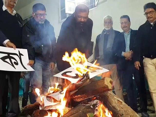 असम में विरोध के बीच बिहू का त्योहार, लोगों ने CAA की प्रतियां जलाईं#Assam #Bihu #CAA #NRC #आतंकवादी_देवेंद्र_सिंह #सलाम_शाहीन_बाग #आतंकवादी_देवेंद्र_सिंह #सल
