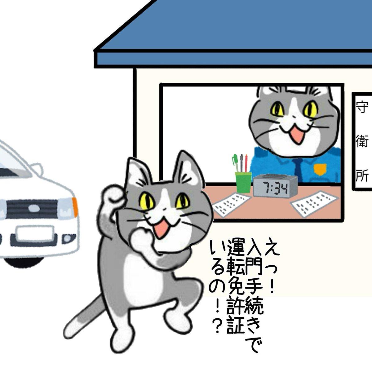 入門手続きの3コマ漫画 #現場猫