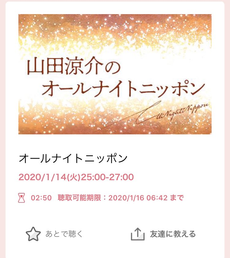山田 涼介 オールナイト ニッポン