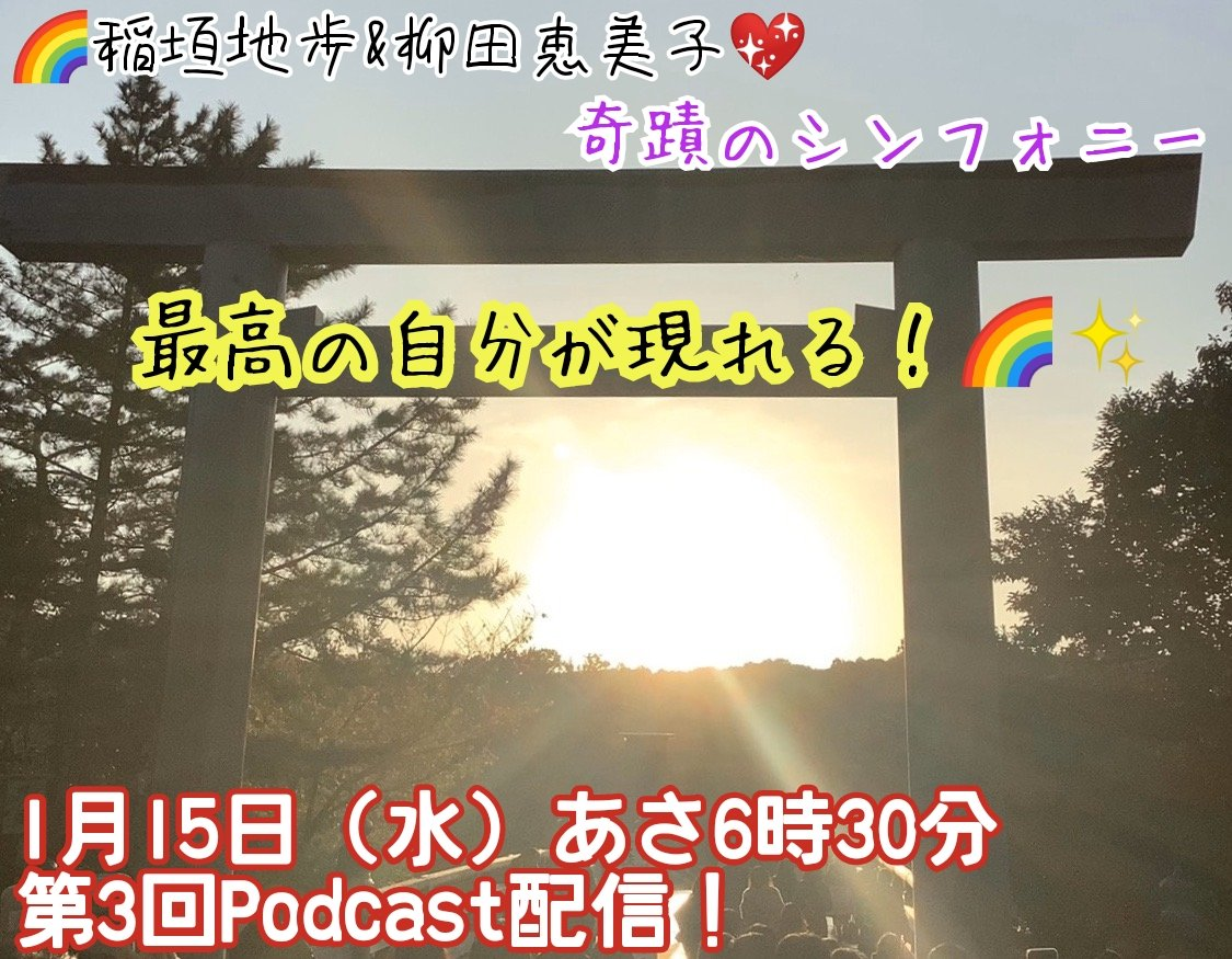 おはようございます🌅本日1/15㈬6:30配信🥰笑顔が幸せを招くトーク満載@お茶会in大阪!😅✨#森口さやか さんのステキなBGM「オージャス」に乗せて🤗 『🌈#稲垣地歩 と #柳田恵美子💖 の #奇蹟のシンフォニー』 #podcasts【iPhone】 【Android】
