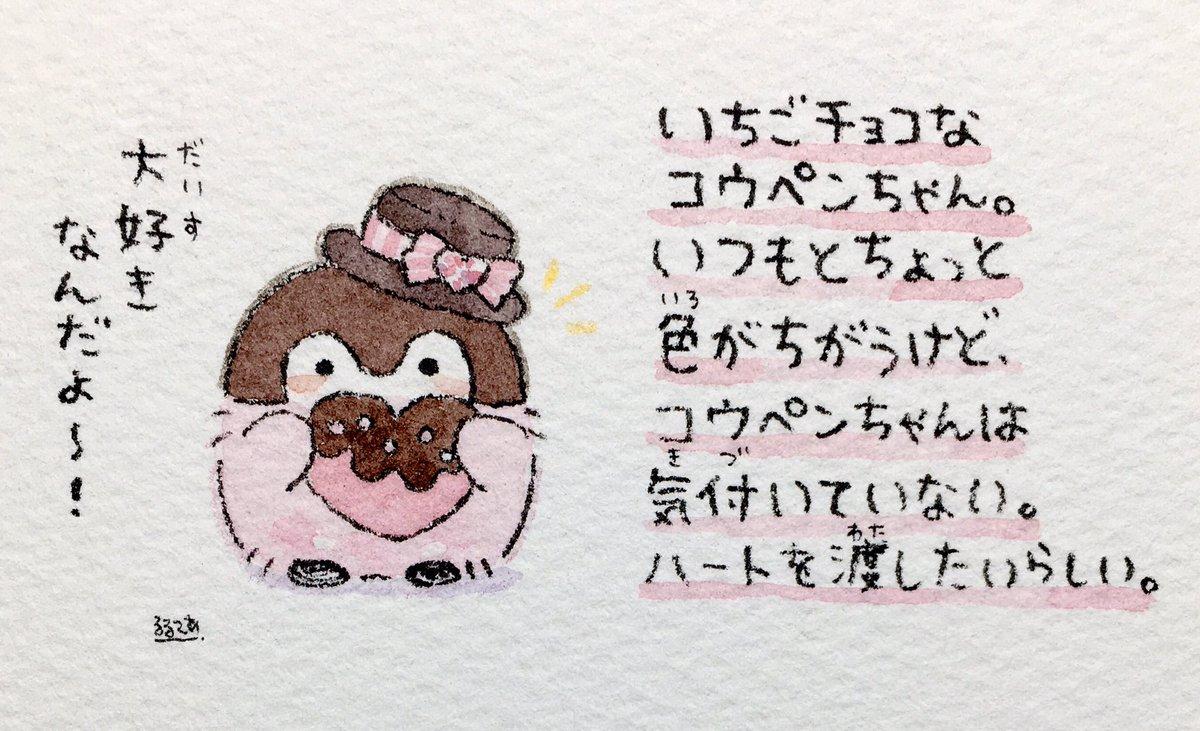 いちごチョコちゃん