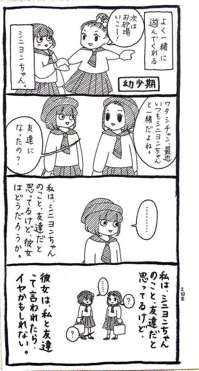 【ワタシ】「え。私、別に友達じゃないんだけど」という反応が怖い。