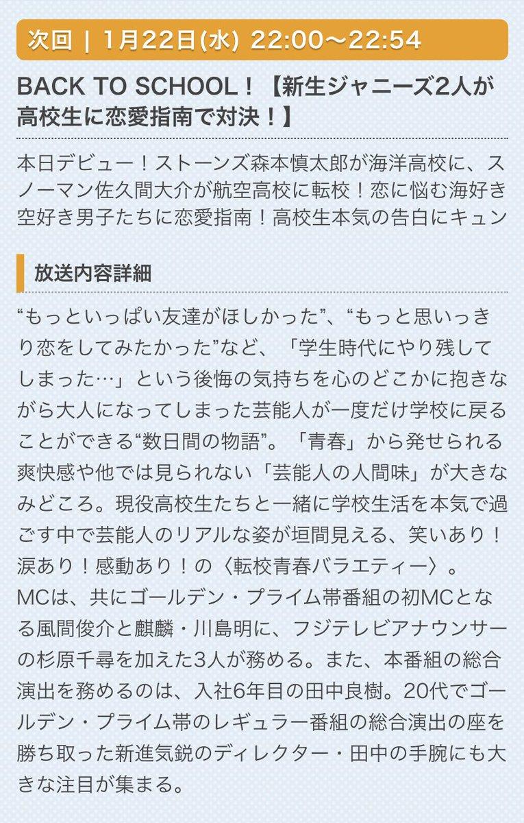 森本 慎太郎 好き な タイプ