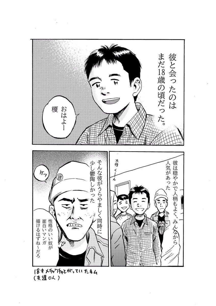 同級生の千葉君が亡くなって13年が経ちます。記憶がどんどん薄れていくので彼のことを漫画にしました。彼には才能がありました。犯人逮捕にご協力ください。何でもいいので情報を。#京都精華大学