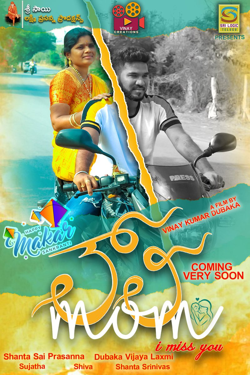 Happy Makar Sankranti 2020 Guy's ( LovelyMom ) This is Our New Short Film in 2020. Coming Very Soon Guy's  Stay Tune On My Channel  SRI LOGIC TELUGU Youtube Channel ( https://www.youtube.com/srilogictelugu9233…)  Like_Share_Comment and Subscribe Guy's And Press The Bell Icon..Have A Nice Daypic.twitter.com/8pVSKaVfKk
