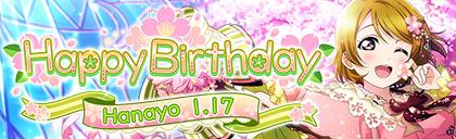 ✨HAPPY BIRTHDAY✨  本日は ちゃんの誕生日 記念に「小泉花陽のメモリー×50個」をプレゼント 一緒に花陽ちゃんの誕生日をお祝いしよう  詳細はアプリ内お知らせをご確認ください。… https://t.co/Mn9AsB00mQ