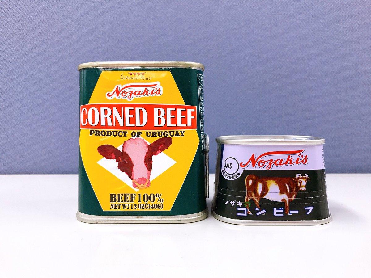 販売開始から70年ノザキの台形コンビーフ缶が販売終了・・・