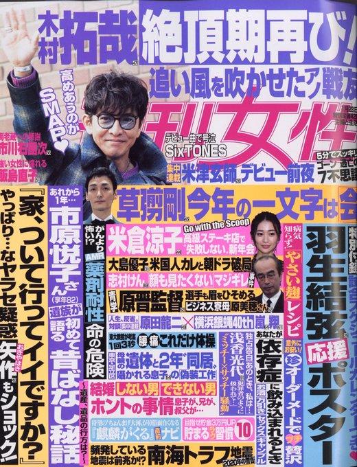 yuzuru hanyu a stars on ice japan 2020