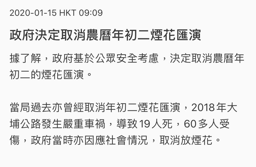Just in: The Hong Kong government has decided to cancel the annual Chinese New Year firework display because of public safety concerns. #HongKongProtests #antiELAB <br>http://pic.twitter.com/ozglswM1iV