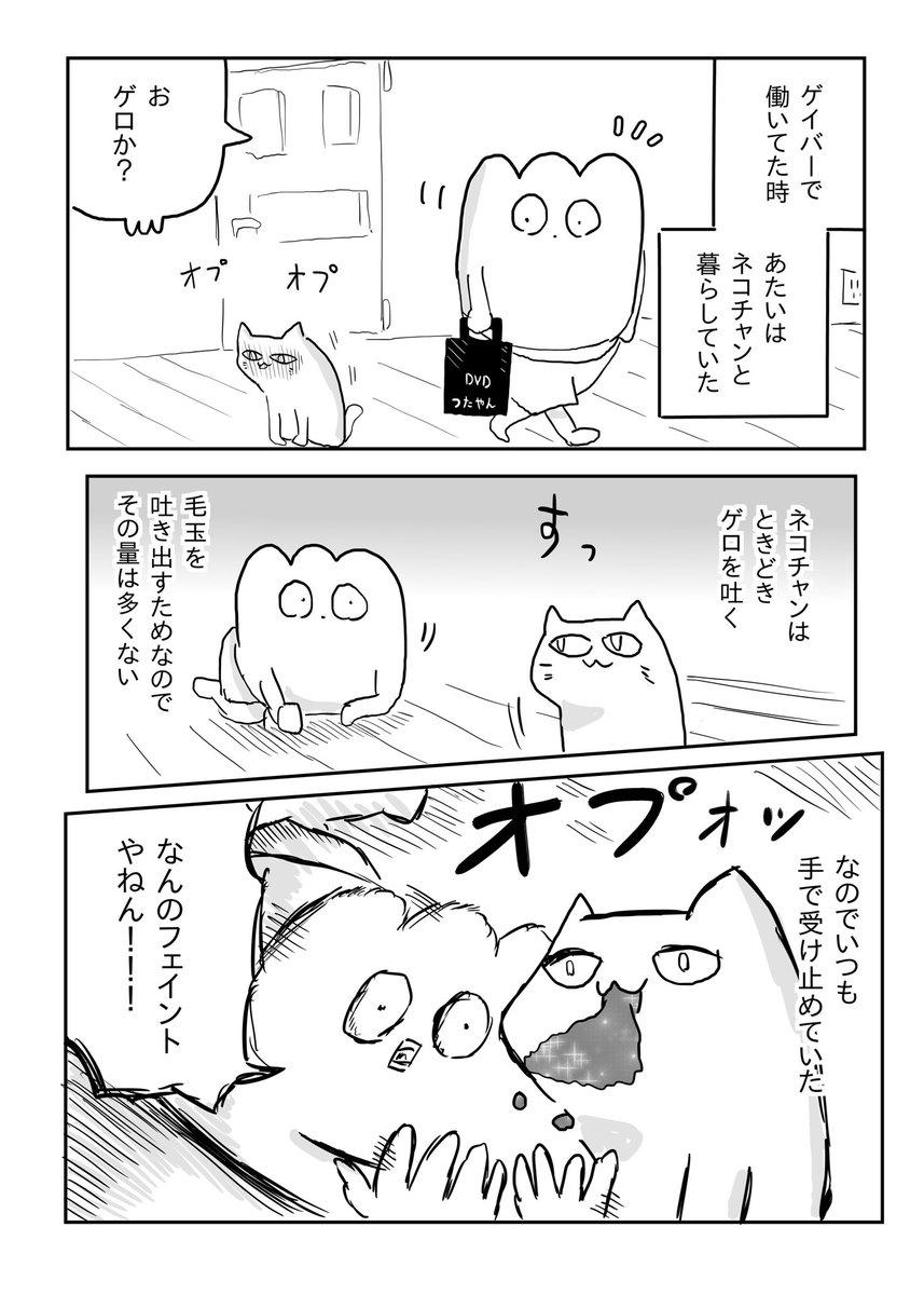 ゲイバーとおちゃめなハプニング☆