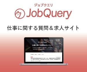 同業者や資格を持っている人に聞きたい事があるけど、身近に聞ける人がいない………そんな人に!!仕事に特化したQ&Aサイト・ジョブクエリ→https://www.e-click.jp/redirects/redirect/46969/30388/3808… #転職 #求人pic.twitter.com/eI8bI6eTcn