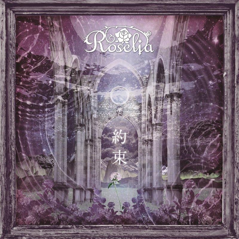 🎊音楽配信ランキング🎊Roselia「約束」iTunes 総合 3位 mora アルバム(まとめ買い) 1位 を獲得しました ‼️みなさま、たくさんの応援ありがとうございます!👏✨#バンドリ #Roselia
