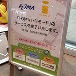 DoCoMo:2026年3月31日/「FOMA」「iモード」のサービスを終了