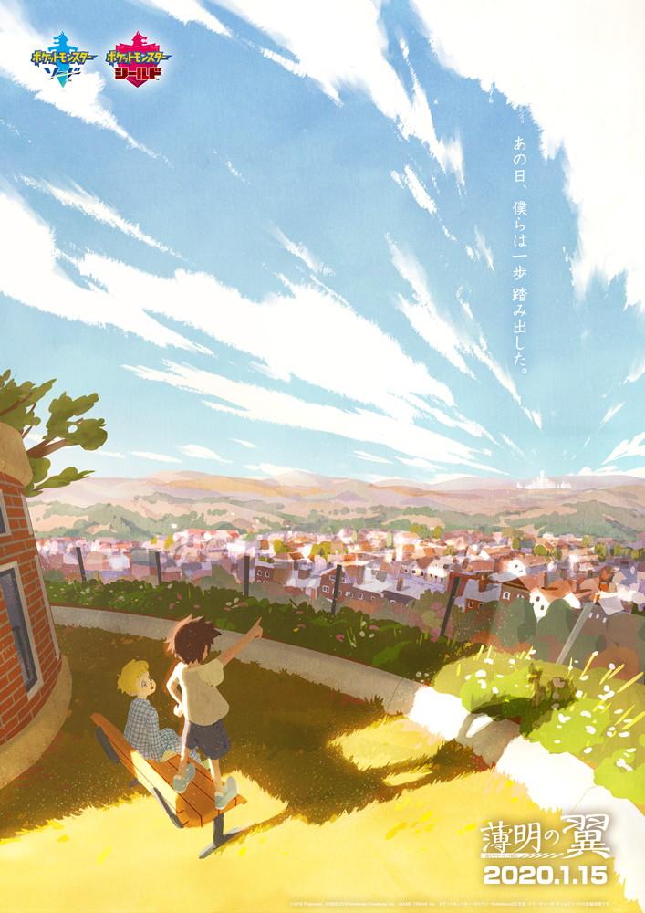 【楽しみ】『ポケットモンスター剣盾』が舞台の新作アニメ『薄明の翼』、きょう22時公開!エピソードは全7話で、毎月1話ずつポケモン公式 YouTubeチャンネルにて配信されます。