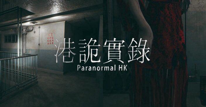 ノーマル 香港 パラ Steam:港詭實錄ParanormalHK