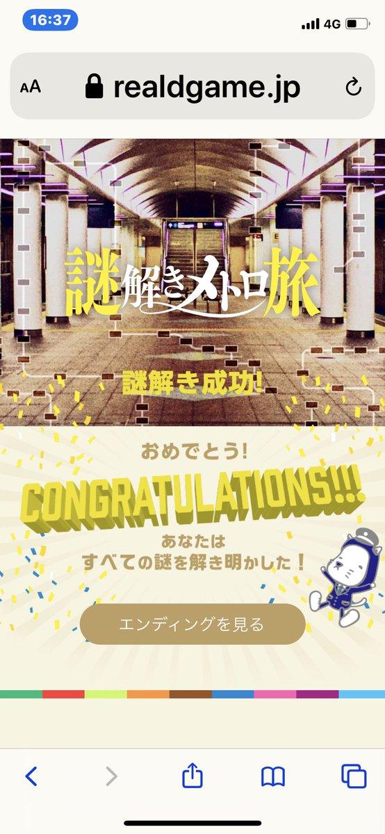 『 3時間くらいかけてクリア。 東京でやってる『 謎も仕掛けも遊びも、超大満足。 そしてラストの大謎は、本当に良く出… https://t.co/VoNcPmC88k