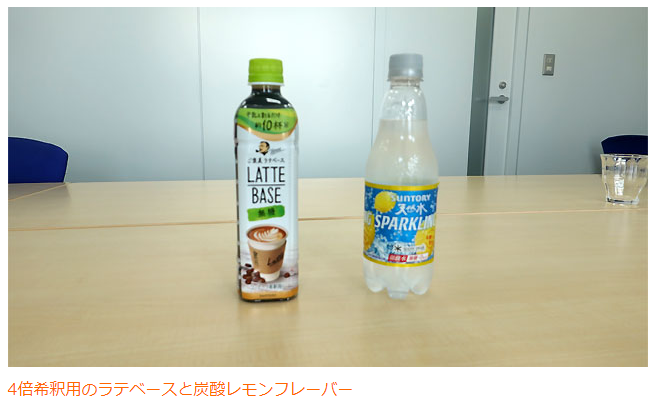 希釈用のラテベースを炭酸で割る、グラスに少し残ったコーヒーを水で薄めて飲む。私的なコーヒーの飲み方を打ち明け合った結果です。