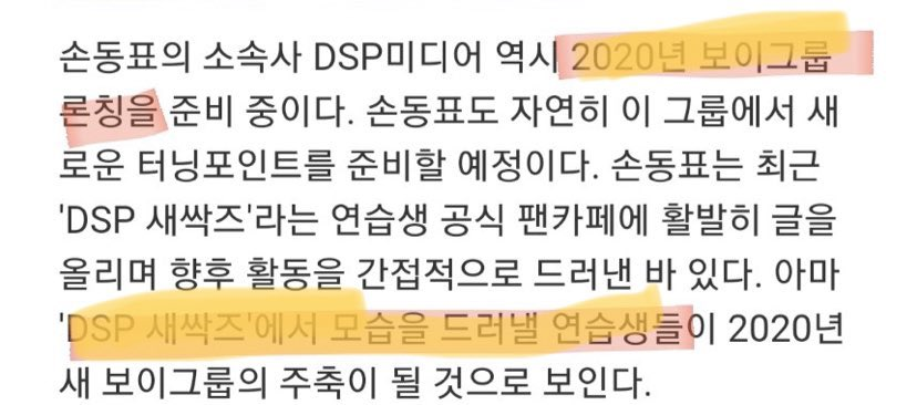 """[trans] Son Dongpyo's agency DSP Media is expectedly to be preparing for 2020 boy group launch. Dongpyo will naturally be preparing to be this bg's turning point. Recently he joined """"DSP sproutz"""" fancafe posting actively and indirectly revealing his schedules. ++ <br>http://pic.twitter.com/IAwgVOfPYr"""