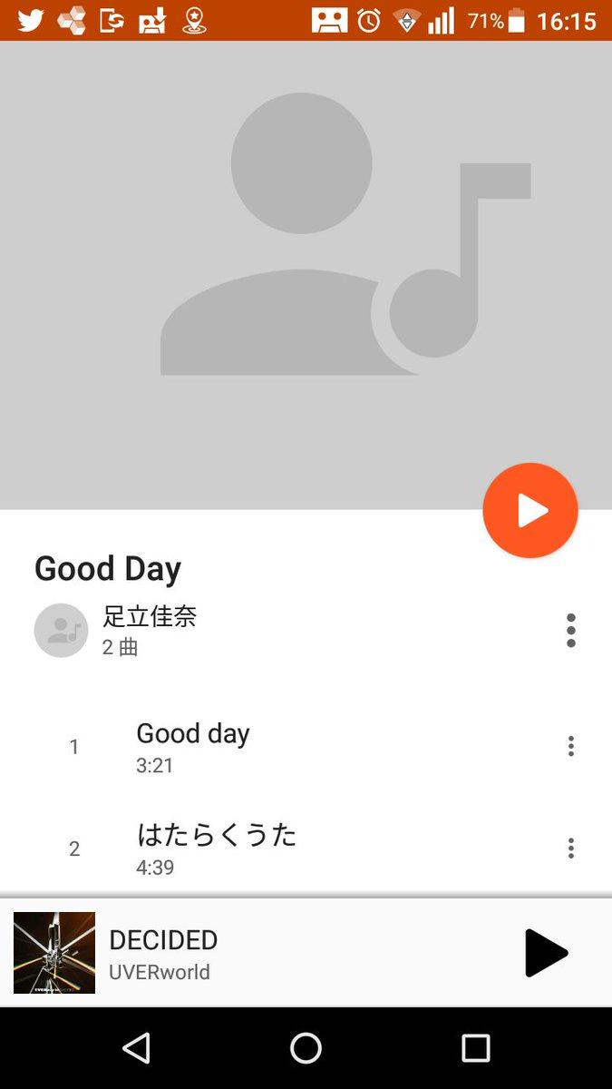 good day 足立 佳奈