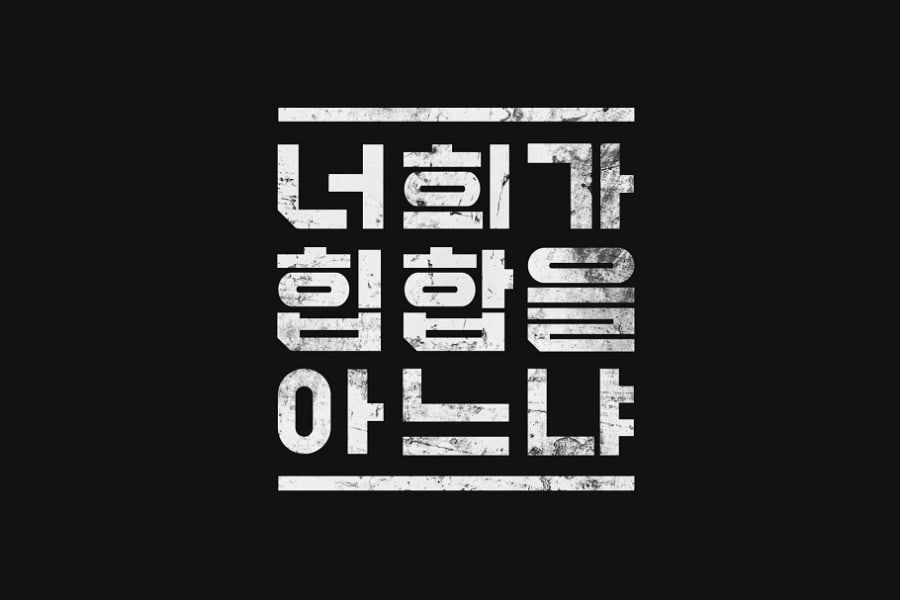 Asian Junkie On Twitter Do You Know Hip Hop Is A New Survival Show By Mnet Because They Can T Resist By Iatfb Https T Co X6l9plmrgk Japan, and while most of it was as vanilla as you'd expect, one section … rapper dindin and rainbow's hyunyoung decided to effectively make a scuffed yet superior we got married by. twitter