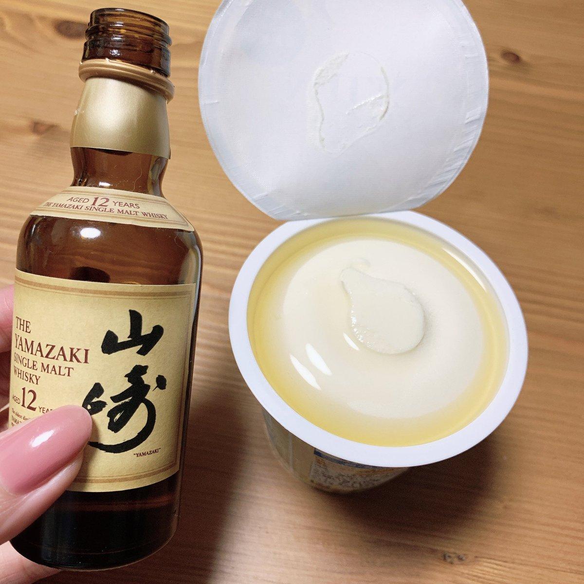 普段アイスもお酒もあまり必要としない私なのですが、バニラアイスに山崎12年をかけてうっとり食べるのをたまにしたくなるのです。ミニチュアの山崎をこの為に常備している。雪見だいふくやハーゲンダッツ、本日はセブンの金のミルクアイス。それを1日の終わり、お風呂上がりにするのがとても良い。