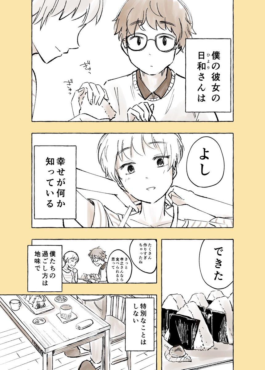 【日和さんとのていねいな暮らし】