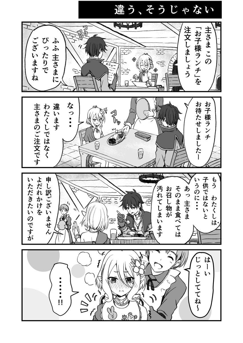 コッコロちゃんとお子様ランチ【プリコネ漫画】