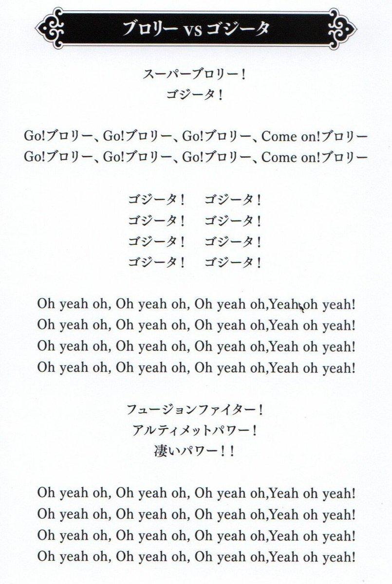 ドラゴンボール超ブロリー、おそらく世界で一番頭の悪い歌詞の挿入歌が流れるけど超カッコイイからね