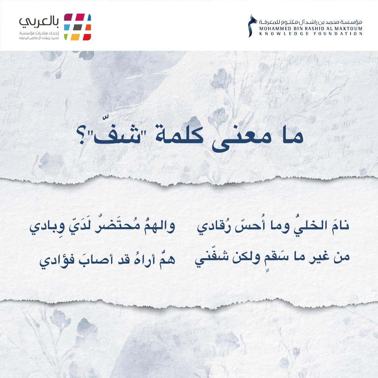 """بالعربي on Twitter: """"ما معنى #كلمة """"شفّ""""؟ نام الخليُّ وما أحسُّ رُقادي ....  والهمُّ مُحتَضرٌ لديَّ وبادي من غيرِ ما سَقمٍ ولكن شفَّني .... همٌّ أراهُ  قد أصابَ فؤادي . @MBRF_News #بالعربي…"""