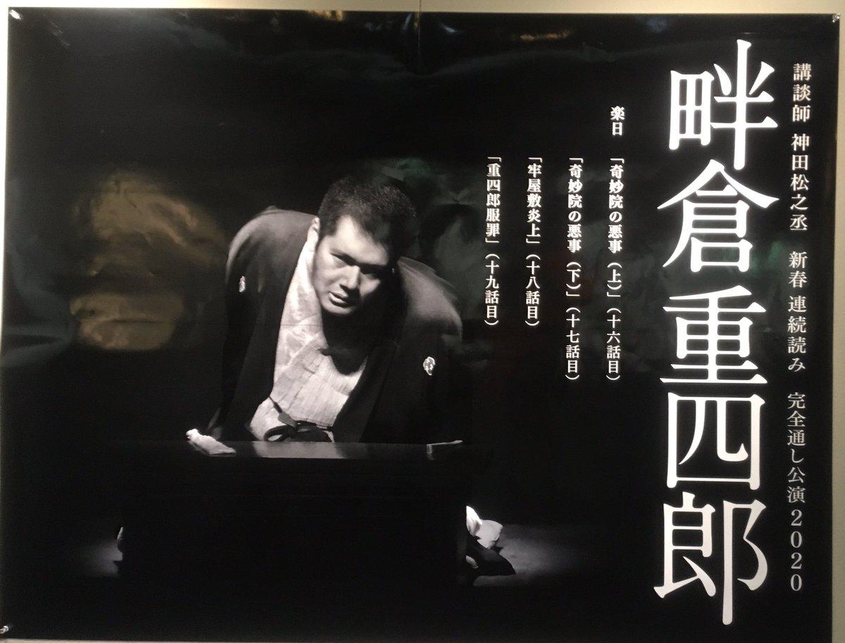 """noboru iWASAWA on Twitter: """"2020年1月15日【水】講談師 神田松之丞 ..."""