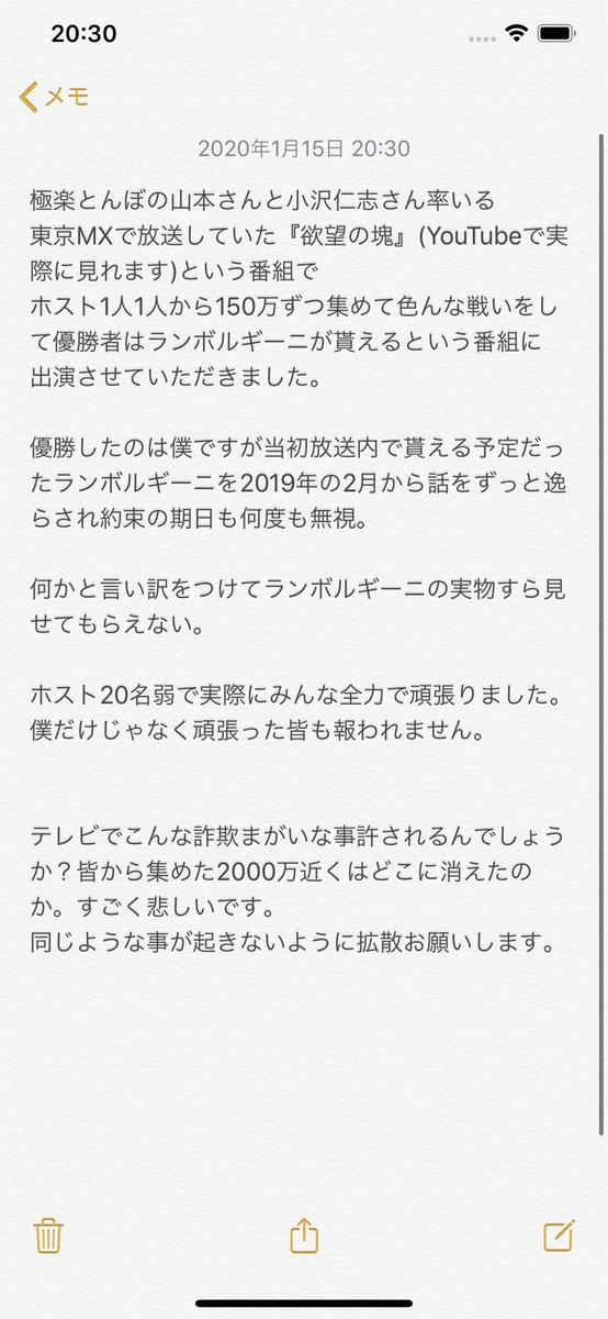 東京 mx ランボルギーニ