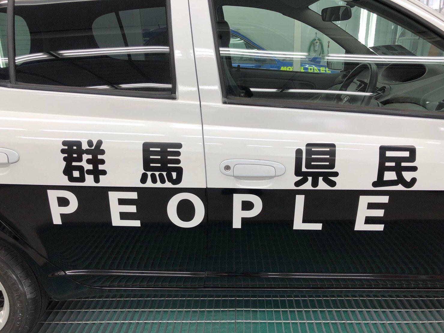 警察車両かと思いきや?群馬県民の車だったwww