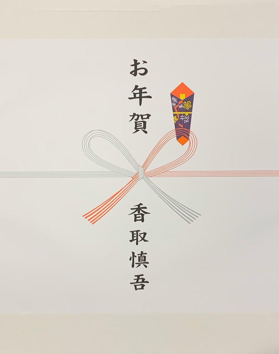 いつもの嬉しい贈り物 ー アメブロを更新しました#つまみ枝豆#香取慎吾