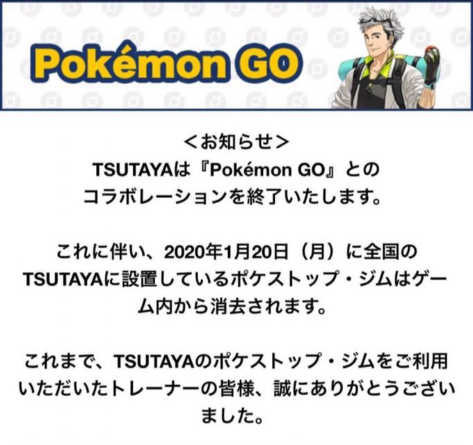 「TSUTAYA ポケモンGO 提携」の画像検索結果