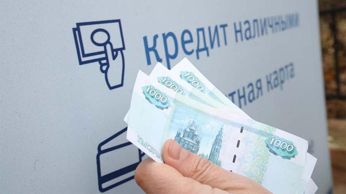 банковский кредит в микрозаймах 2021