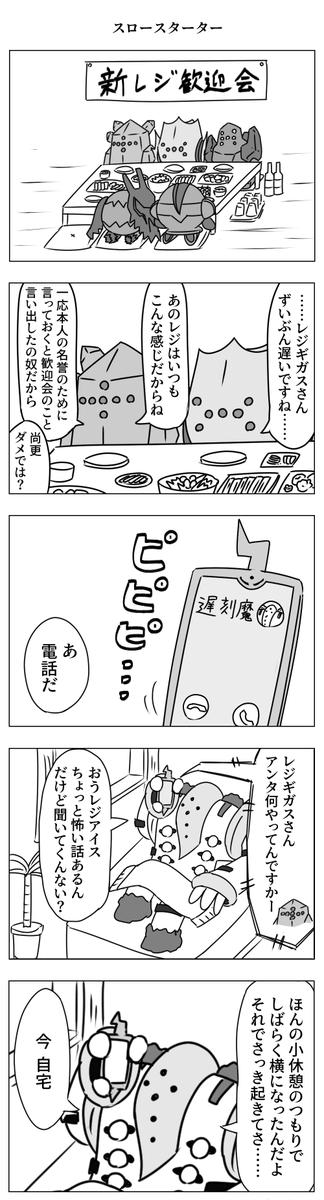 レジ系の漫画
