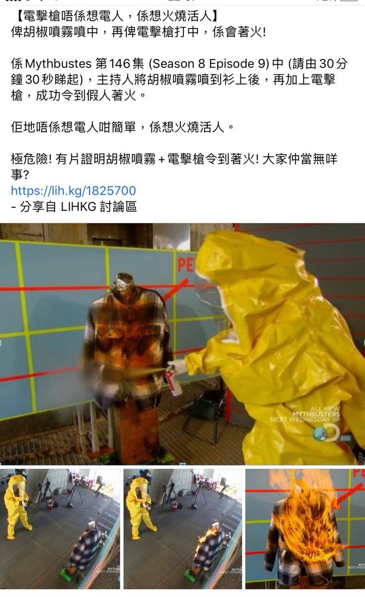 電擊槍 + 胡椒噴霧 =火燒活人 #PoliceBrutality Hong Kong Police Force Considers Arming Officers with Tasers and Net Guns #HongKongPolice will use the Tasers to attack the protesters, but they not just to make the protesters feel faint. Their purpose which is burns to the people  <br>http://pic.twitter.com/1ouGA3fmws