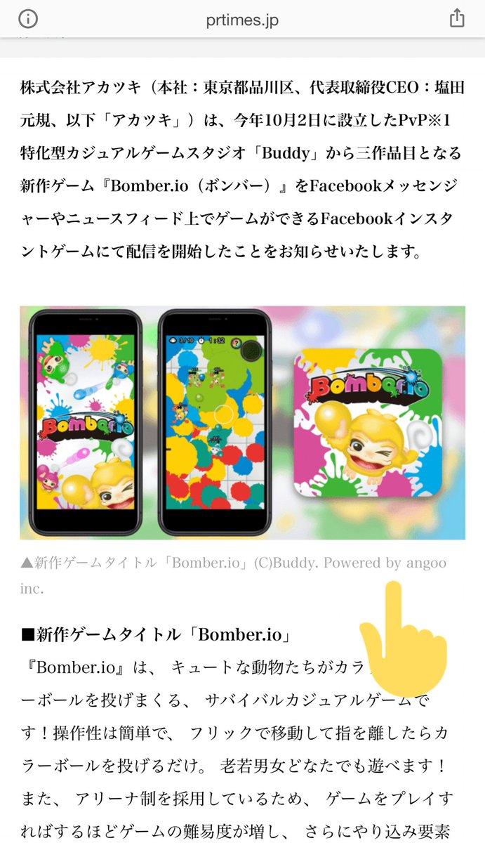 え、ちょっと待って…powered by angoo inc!?!?