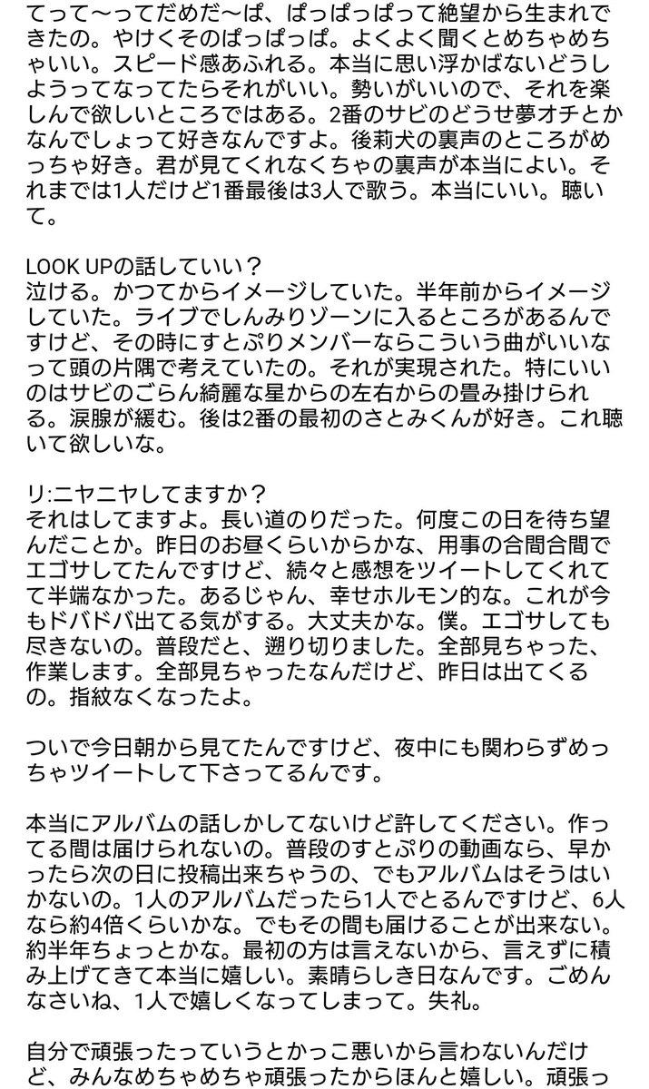 す と ぷり next stage 歌詞