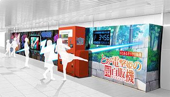 """【やってみたい】御坂美琴のシーンを体験、「蹴る自販機」が新宿駅に登場「とあるキック自販機」は業界初の""""蹴る自販機""""型アトラクション交通広告。20日から26日まで設置される。"""