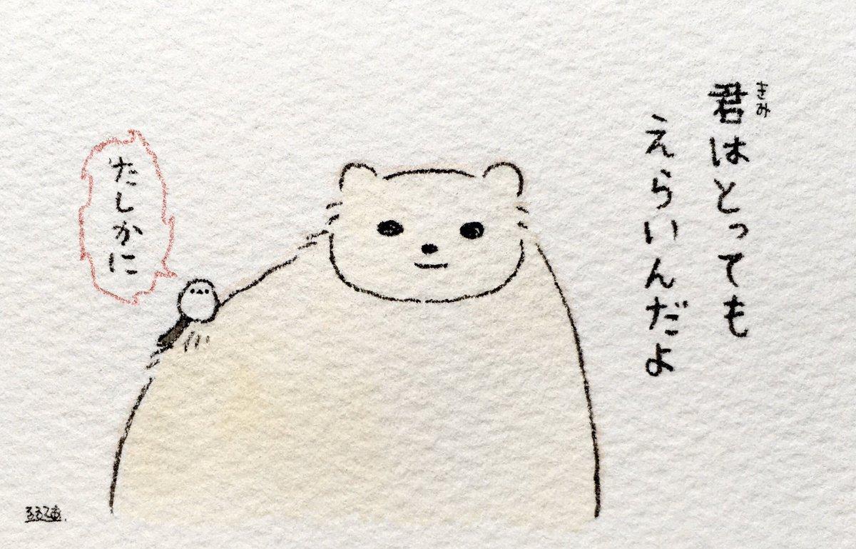教えてくれるタイプのシロクマさん