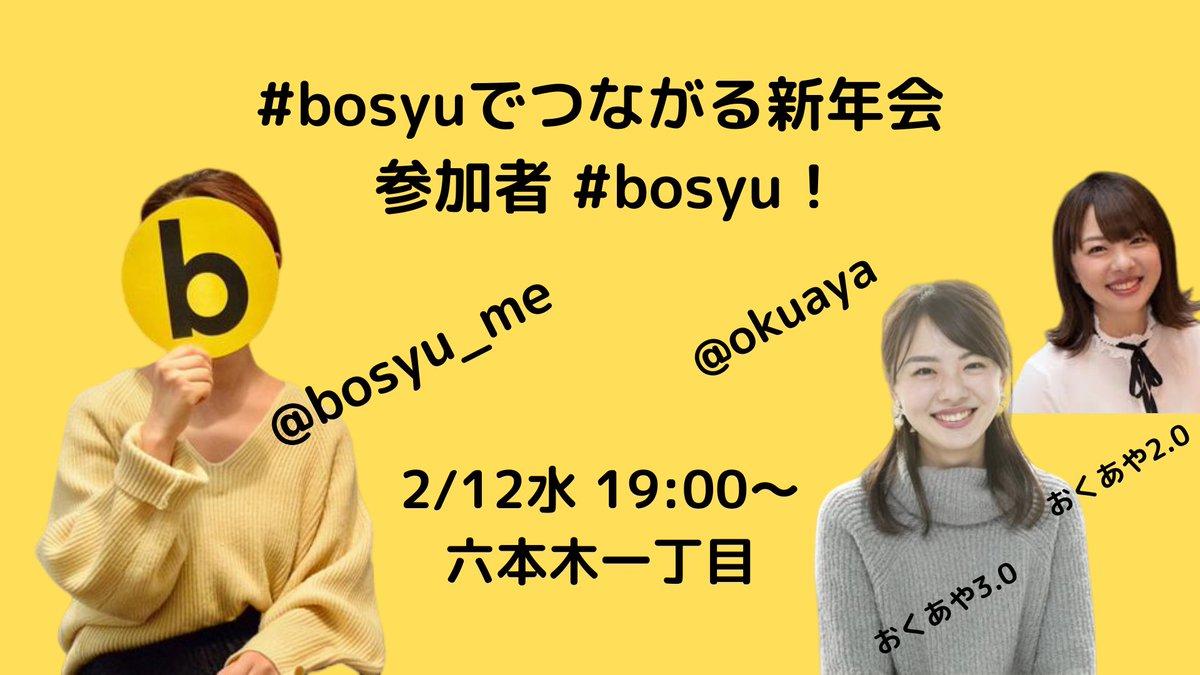 ( ´ー`).。oO(まだまだ #Bosyu してるよ。)#bosyuでつながる新年会👇