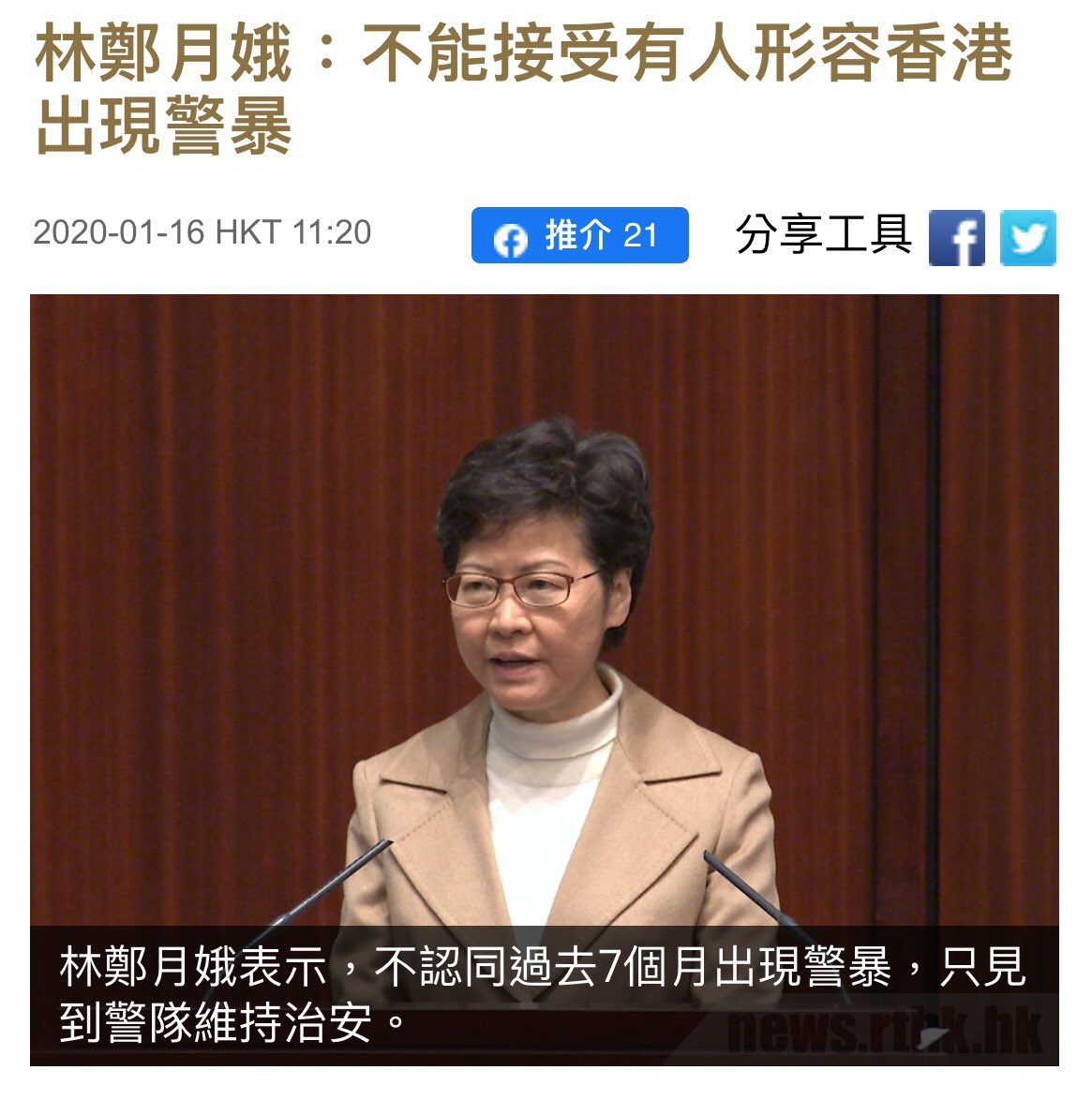 """#HongKongchief executive Carrie Lam said: """"It is unacceptable to call the enforcement operation in the last 7 months of the police as #PoliceBrutality. The police force is just maintaining the calm and the stability of the society  #HongKongProtests #StandWithHongKong<br>http://pic.twitter.com/W7UHso2P0r"""