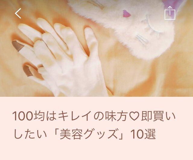 LOCARIにて新着記事UP!1月15日(水)夜のピックアップに選ばれました。『100均はキレイの味方♡即買いしたい「美容グッズ」10選』@locari_jpさんから編集後記:100均って美容グッズもあるの!コスメショップ感覚でショッピングを楽しめそうです。