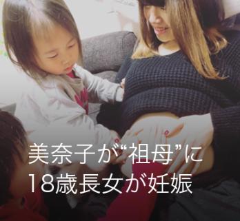 美奈子 長女 妊娠