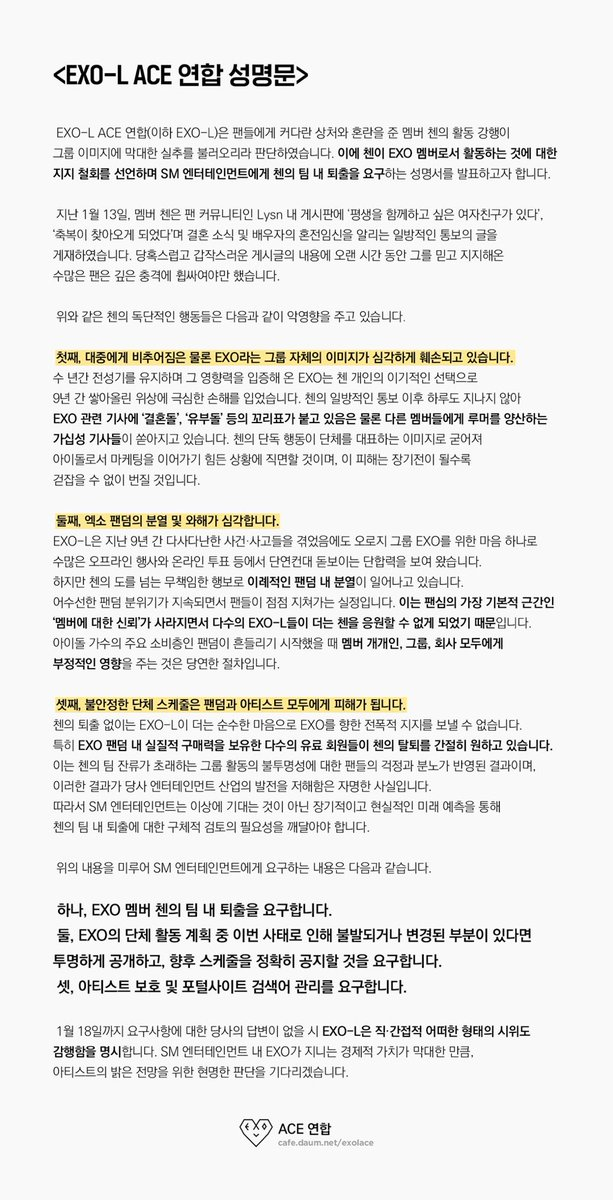 #chen_out  #탈퇴길_혼자걷자_종대야 #NO_CHEN #첸_퇴출  #첸_탈퇴해  @weareoneEXO @SMTOWNGLOBAL pic.twitter.com/dlVEvBkFVo